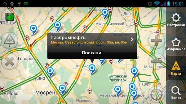 Навигация Yandex для Андроид