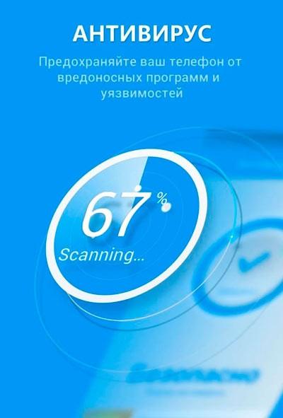 360 Секьюрити Мобайл