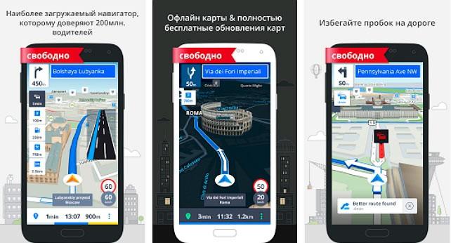 Сиджик GPS навигация