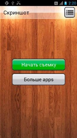 утилита Скриншот для Андроид