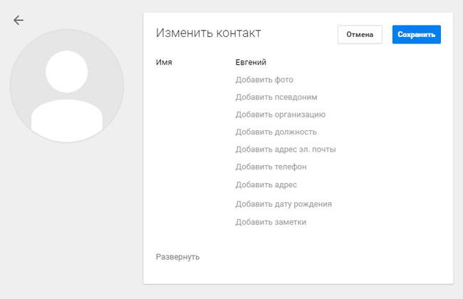 Форма настроек контакта Гугл