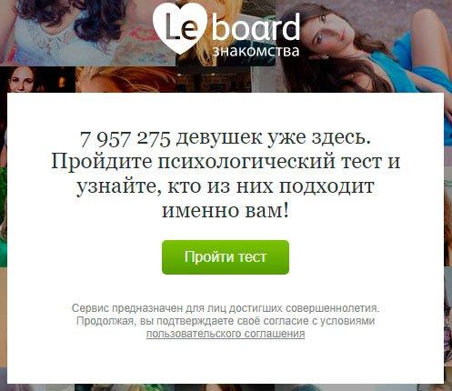 сайт знакомств Леборд