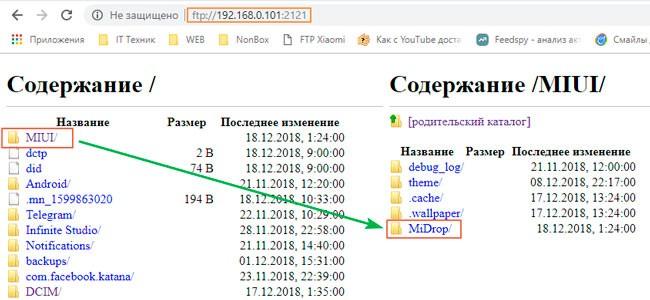 FTP адрес для просмотра памяти телефона