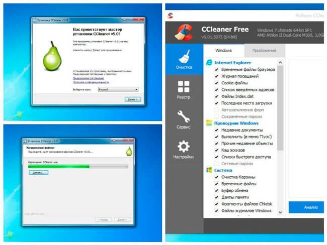 Процесс установки программы CCleaner