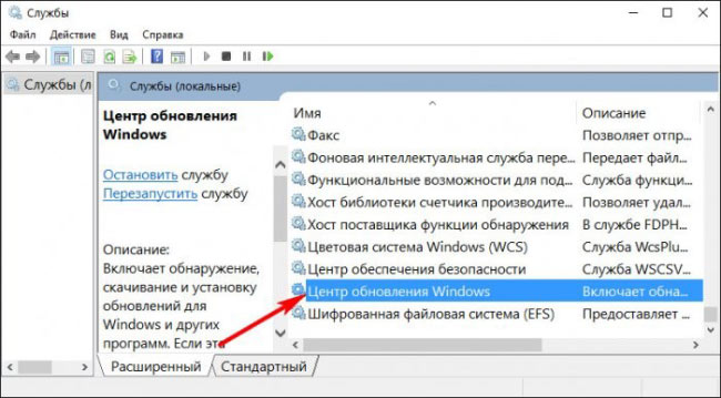 Служба Windows Update