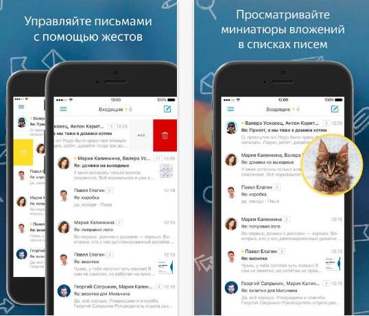 Почта Яндекс для iPhone