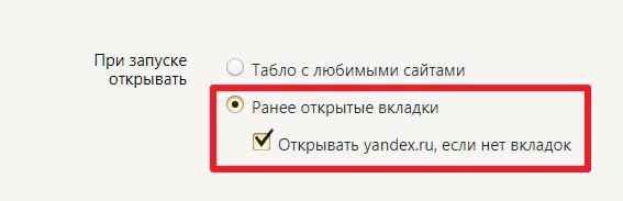 Прописываем адрес начальной страницы в Яндексе