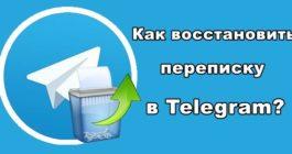 Как вернуть удаленный чат в телеграмме. Как в Телеграмме восстановить историю, переписку