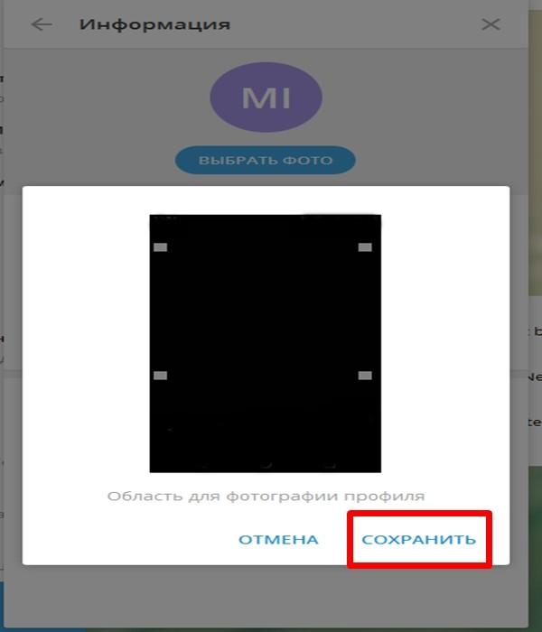 Сохранение фото в телеграм айфон