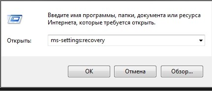 ms-settings:recovery