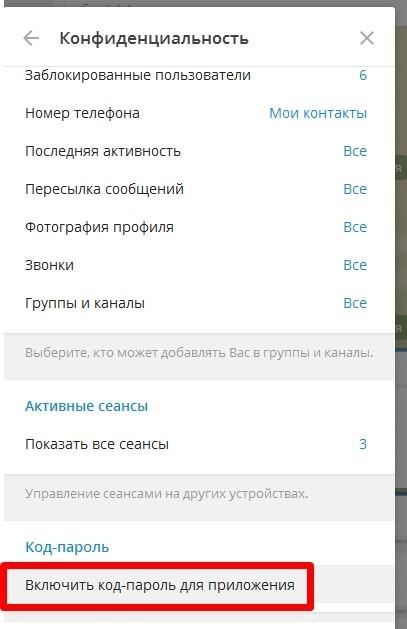Изменение код-пароля