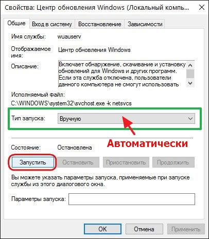 параметры службы обновления Виндовс