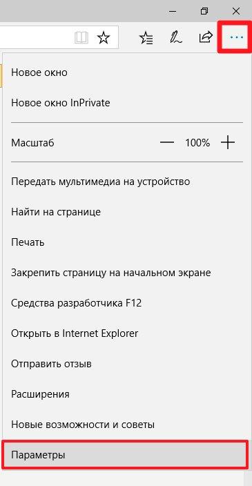 Главное меню браузера Едж