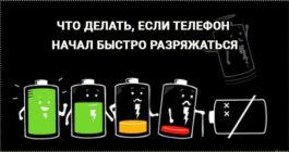 Ваш телефон долго не сядет после этой легкой настройки: 3 способа экономии заряда