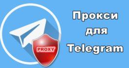 Список бесплатных и рабочих прокси для Телеграма, лучшие серверы боты