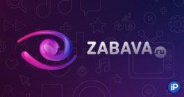 Как платно и бесплатно скачать самообновляемый IPTV-плейлист ZABAVA