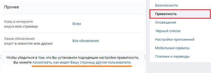 Посмотреть страницу Вконтакте глазами других