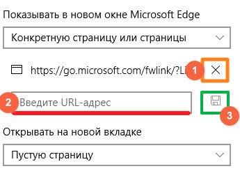 Прописываем адрес начальной страницы в Edge