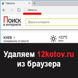 Как удалить 12kotov.ru из браузера?