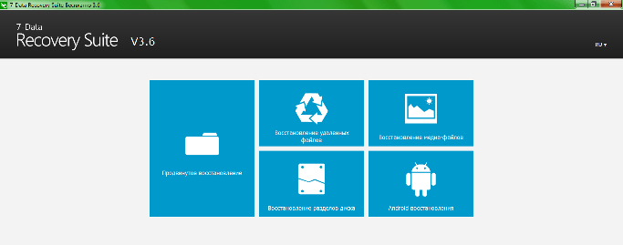 7 Data Recovery Suite окно программы