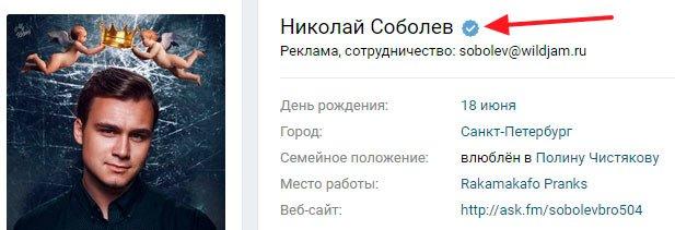 Профиль Николая Соболева Vkontakte