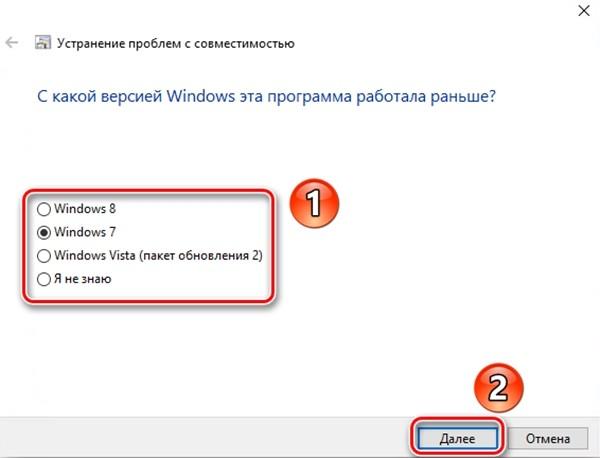 Выбор нужной версии Windows