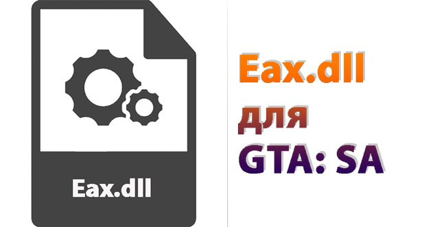 Способы борьбы с ошибкой EAX.dll