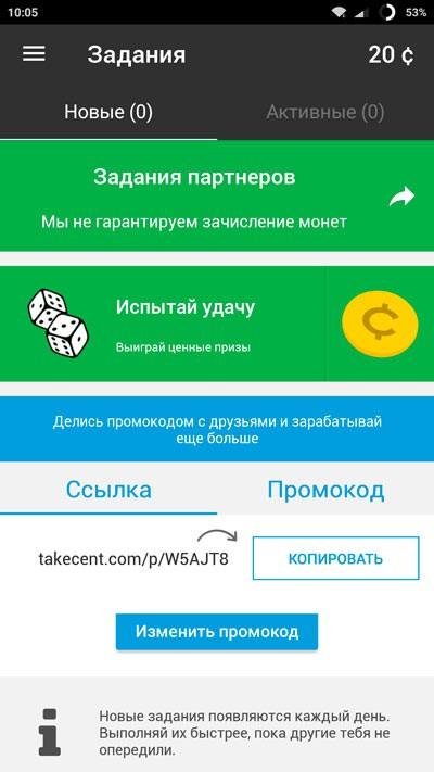 Интерфейс Аппцент