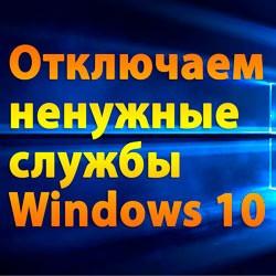 Как ускорить Windows — отключаем ненужные службы