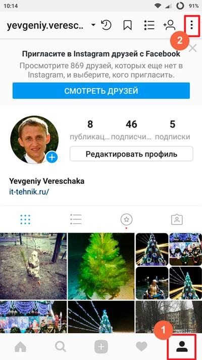 Входим в параметры профиля Instagram