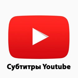 Субтитры Youtube: как включить, перевести на русский