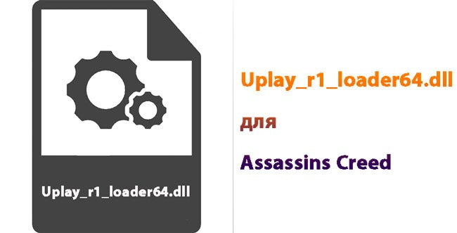 Uplay_r1_loader64.dll