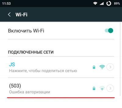 Ошибка подключения к сети на Андроид