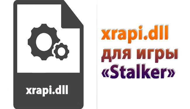 Динамическая библиотека xrapi.dll
