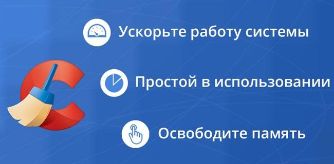 CCleaner Андроид