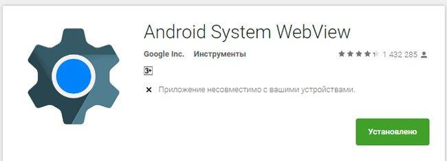 ASWV в Google Play