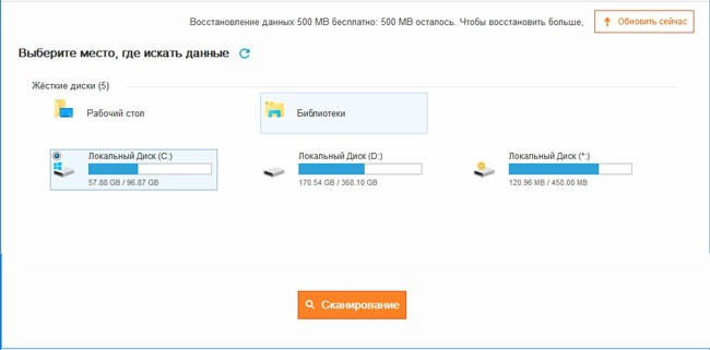 EaseUS-Data-Recovery-Wizard главное окне