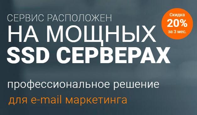 Производительное оборудование Emailing Marketer
