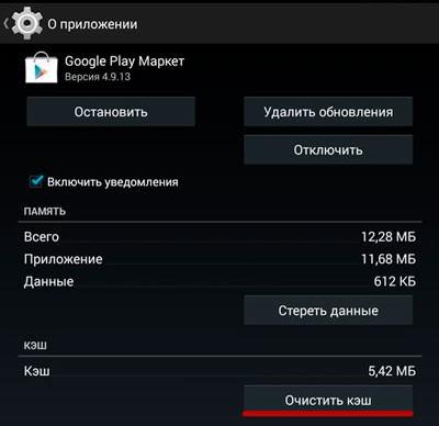 Окно управления приложением Google Play