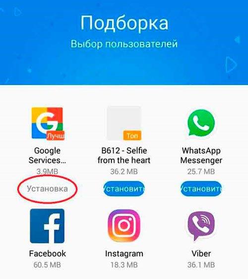 Установщик сервисов Google