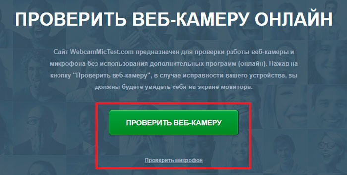 вебкаммиктест