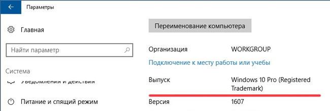 Зарегистрированная торговая марка Windows 10
