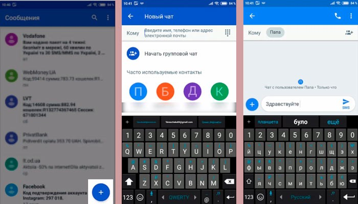 Андроид Messages на телефоне
