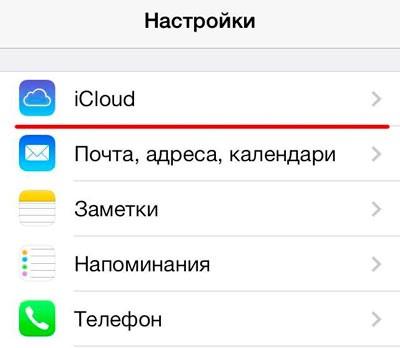 пункт Айклауд на iphone