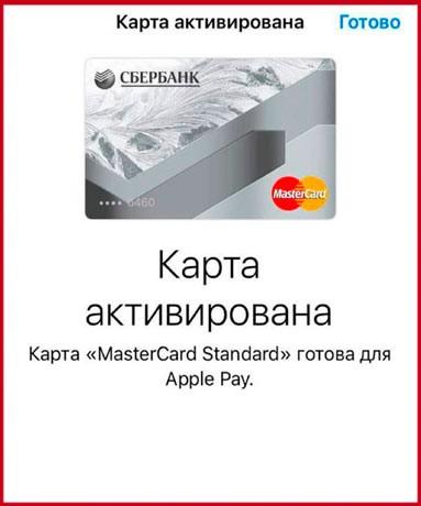 платежная карта привязана к Apple Pay