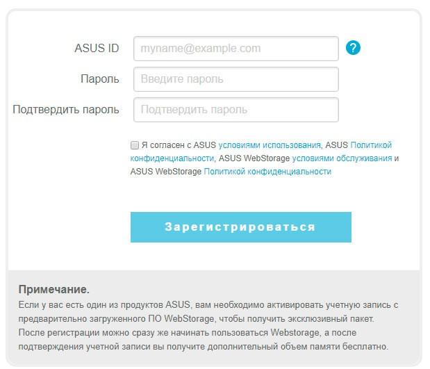 Окно регистрации в сервисе Вебсторидж