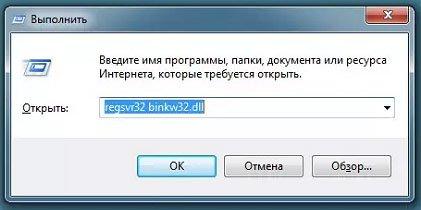 Запуск файла binkw32