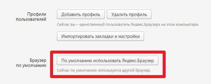 Кнопка назначения Яндекса браузером по умолчанию