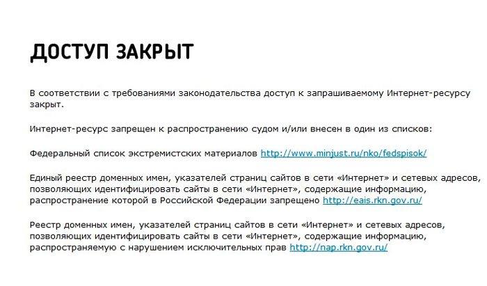 Сайт заблокирован провайдером