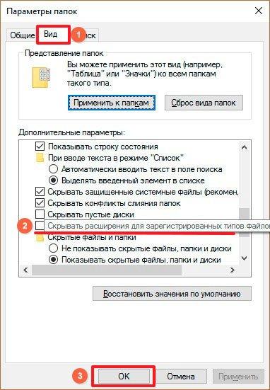 Активация видимости типа файла